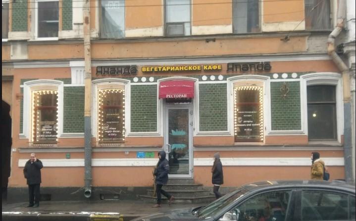 Вегетарианское  кафе на Петроградке