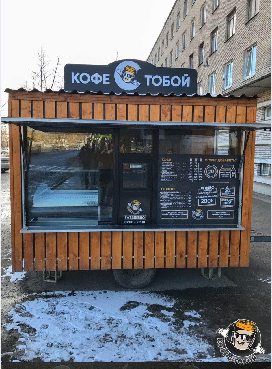 Кофейня-прицеп/ Мобильный бизнес