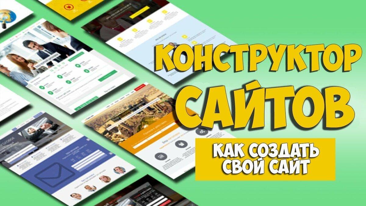 Конструктор сайтов Уникальное предложение