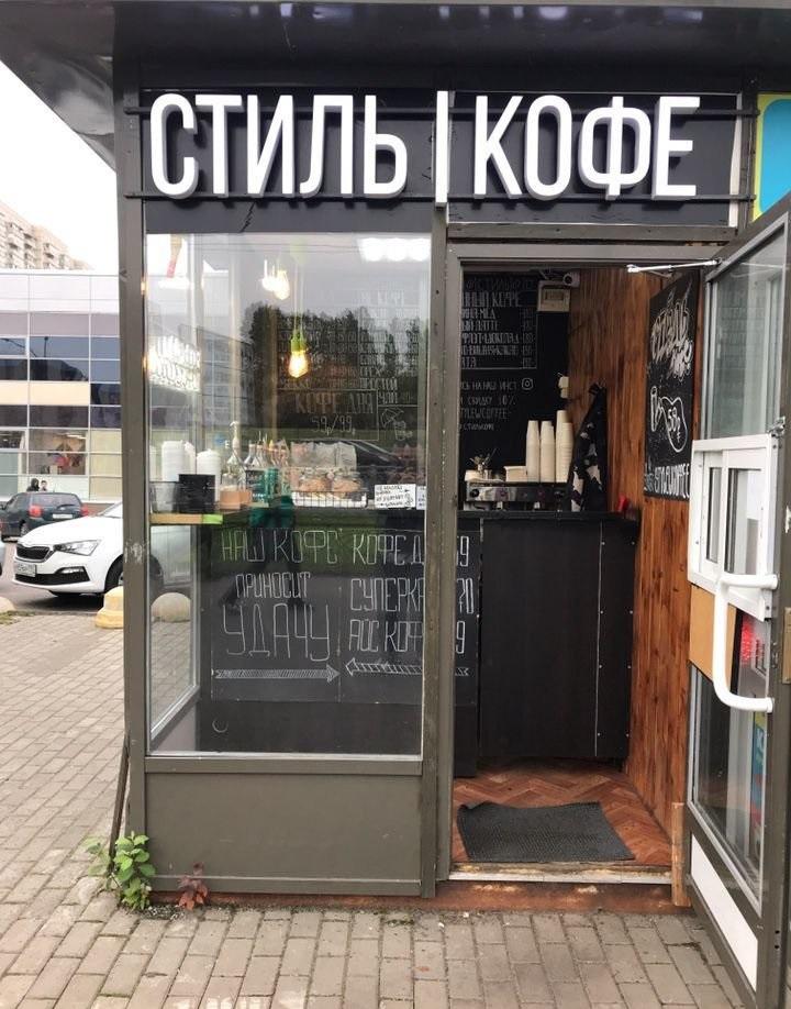 Кофе с собой рядом с метро