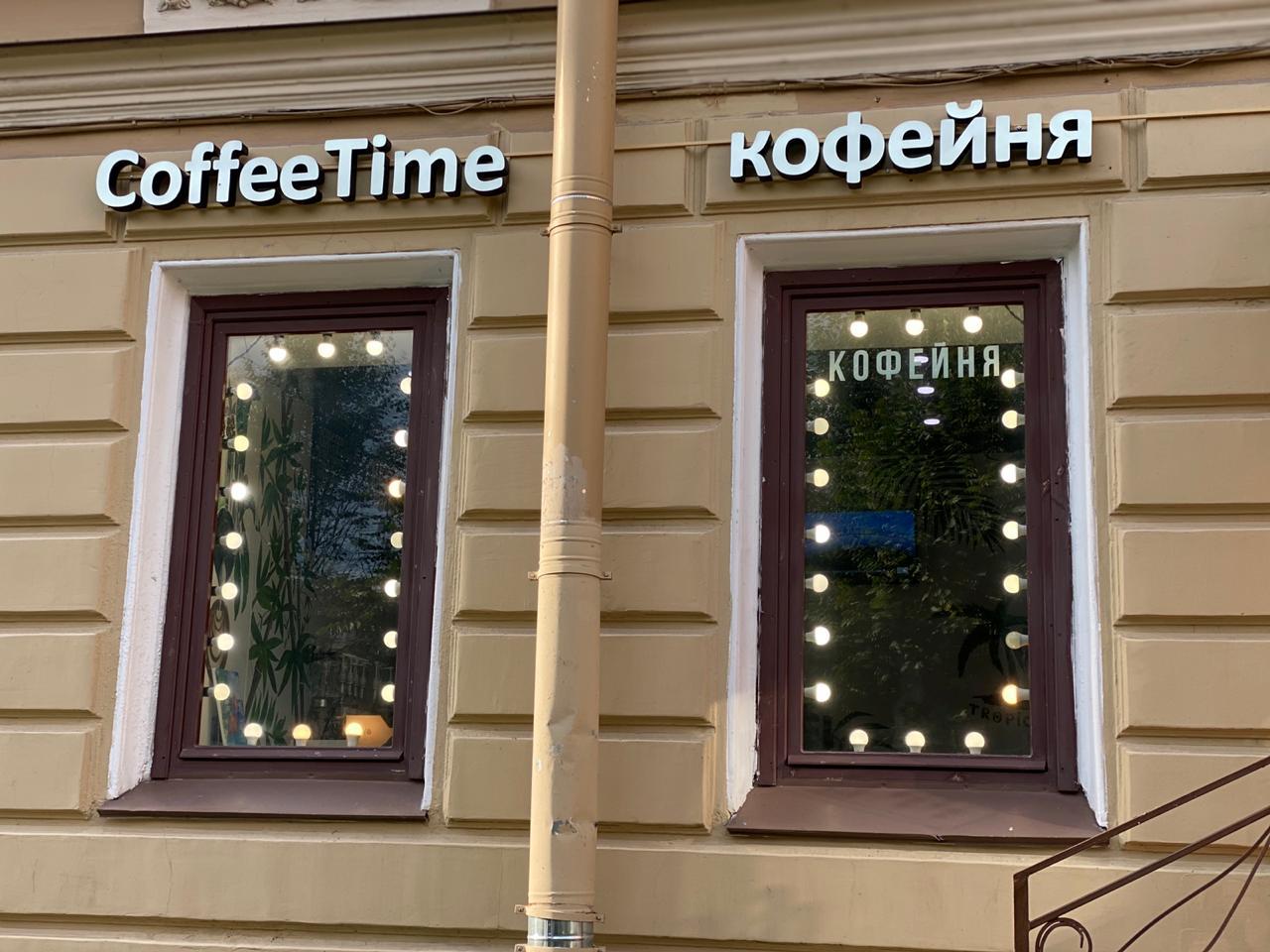 Уютная кофейня рядом с метро Чкаловская