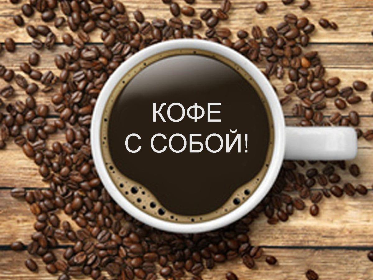 Кофе с собой на Невском Чистая прибыль 95 000