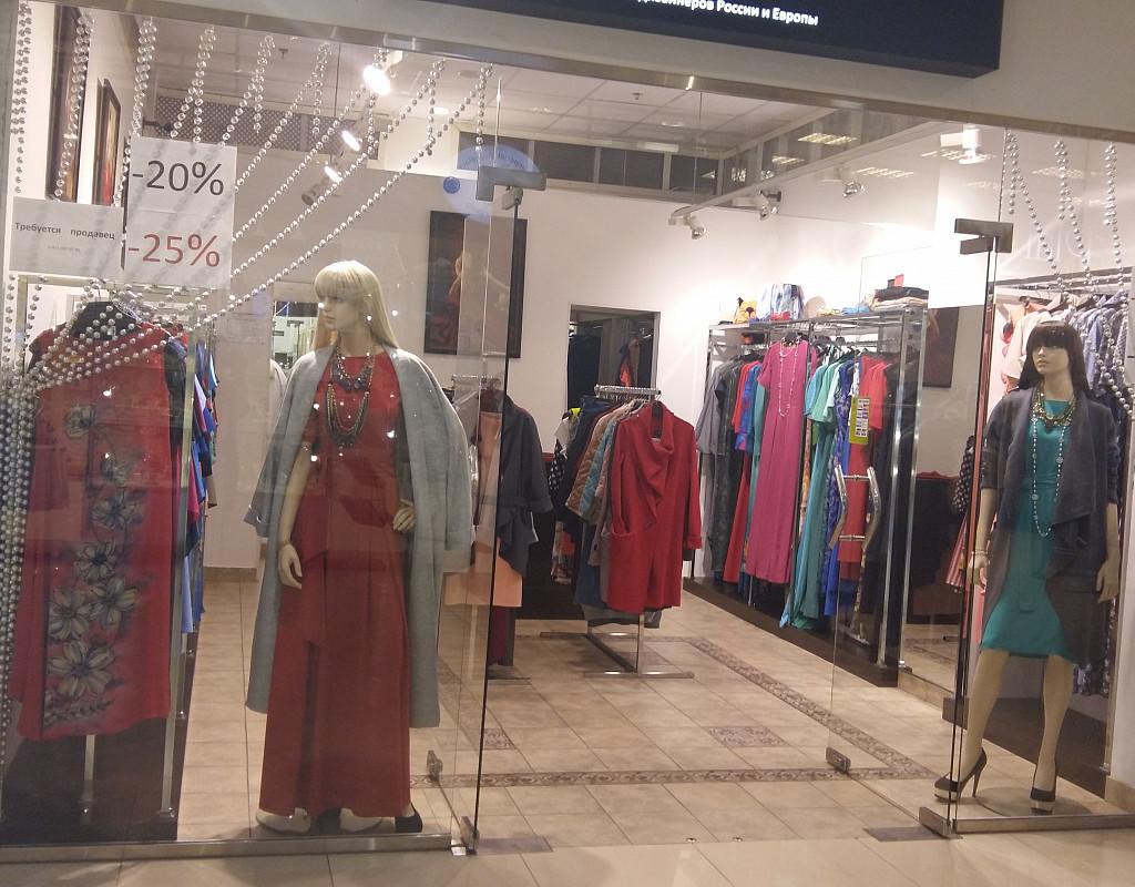 Бутик дизайнерской одежды России и Европы