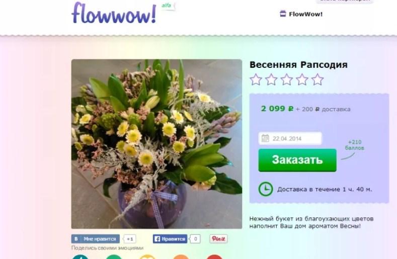 Магазин цветов в Новом Петергофе