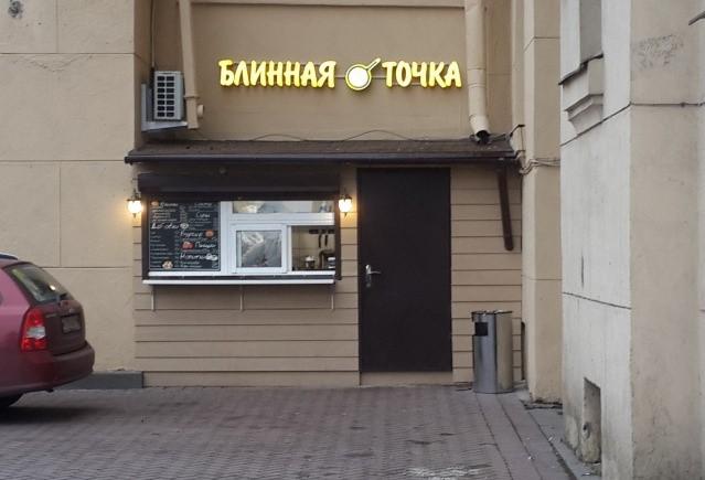 Стрит-фуд на московской с низкой арендой