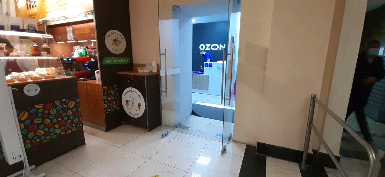 Пункт выдачи заказов Ozon в БЦ