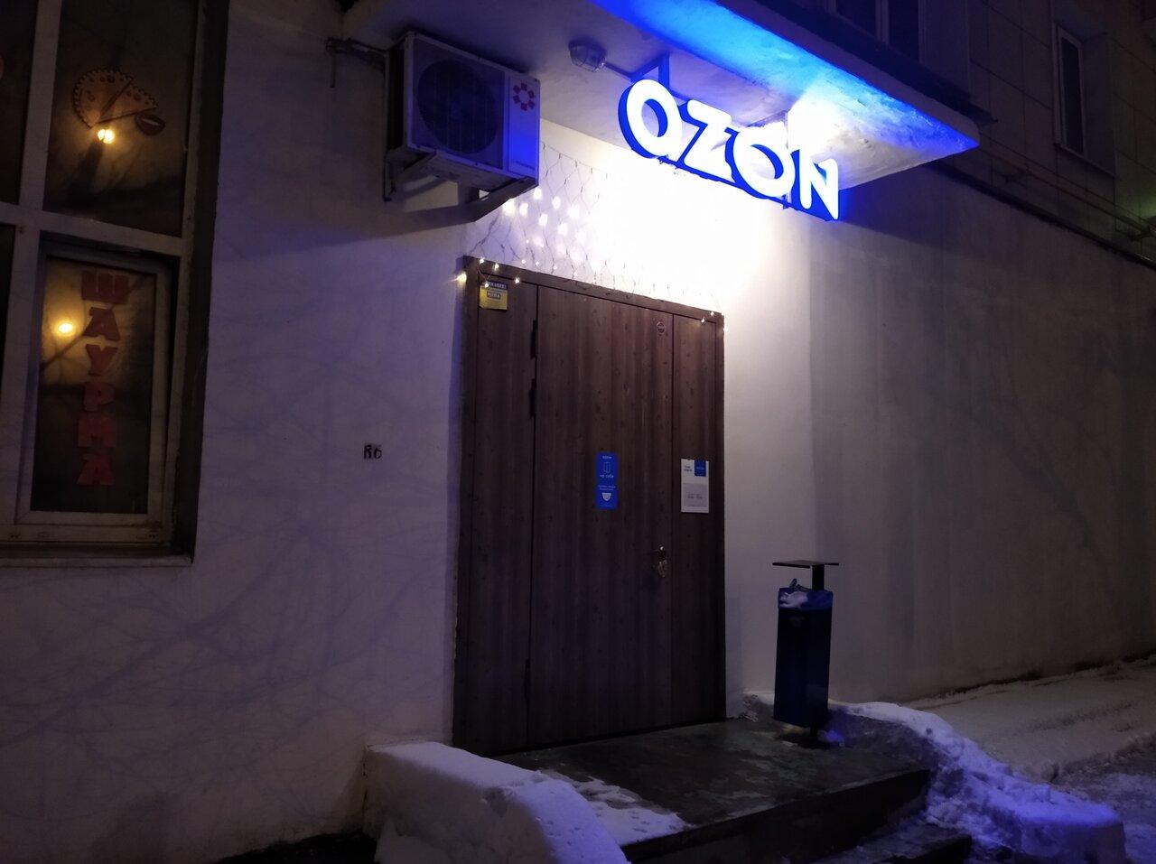 Пункт выдачи заказов Озон Елизаровская
