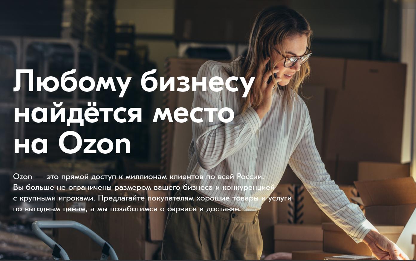 Прибыльный интернет-магазин на ОЗОН