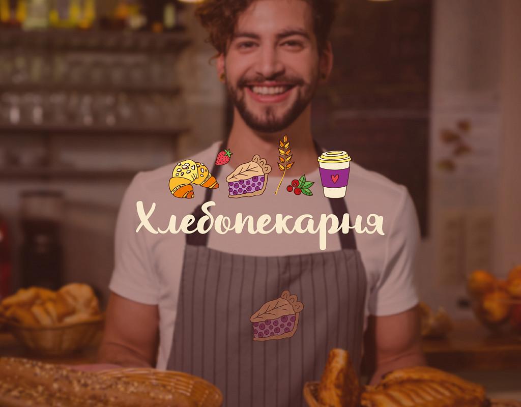 хлебопекарня с доходом от 130 000 рублей в месяц