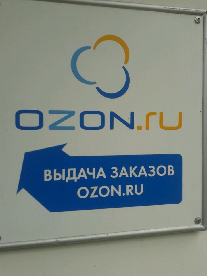 Озон Интернет Магазин Режим Работы Пункта Выдачи
