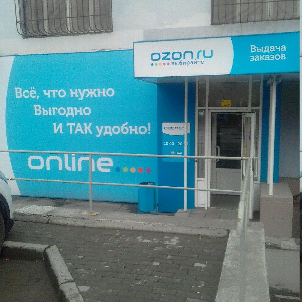 Озон Интернет Магазин В Челябинске Пункты Выдачи