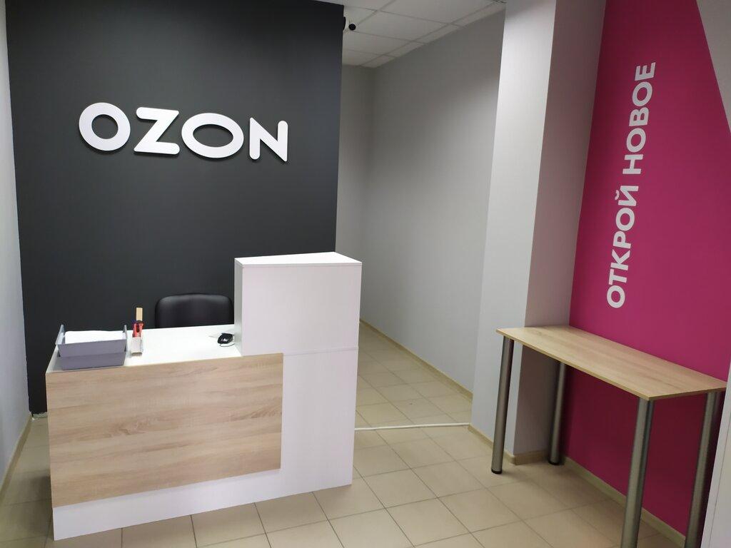 Озон Интернет Магазин Вологда Пункты Выдачи
