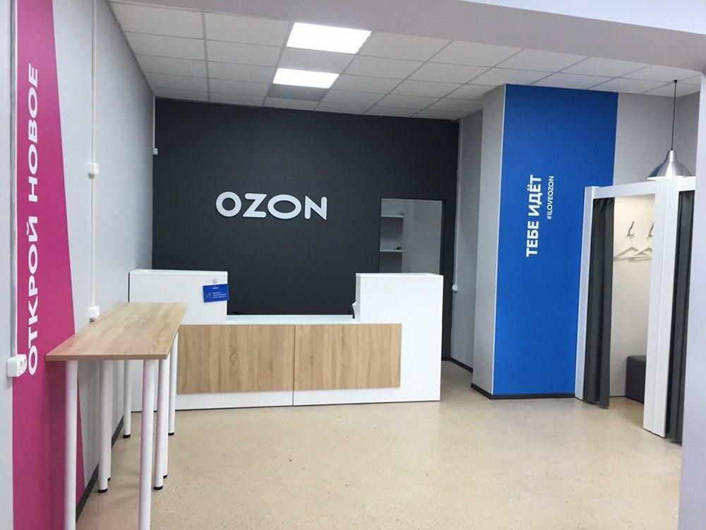 Пункт выдачи  Озон, Яндекс