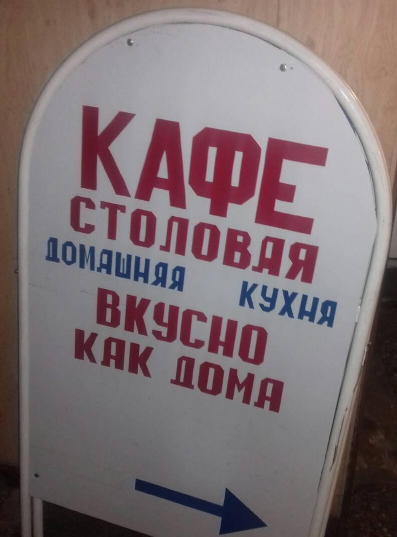 Столовая при учреждении в районе Площади Ленина