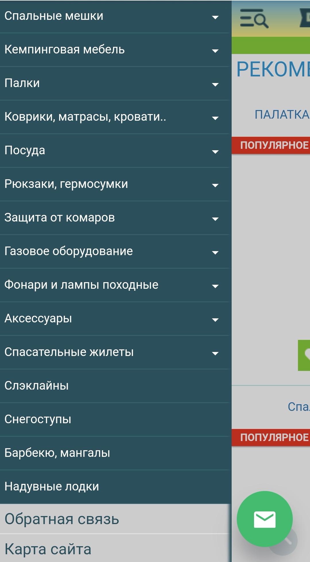 """Интернет-магазин """"Туристического снаряжения"""""""