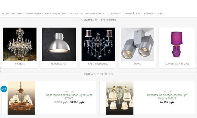 Интернет-магазин светотехнической продукции