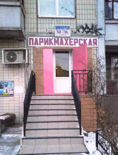 Парикмахерская в собственности