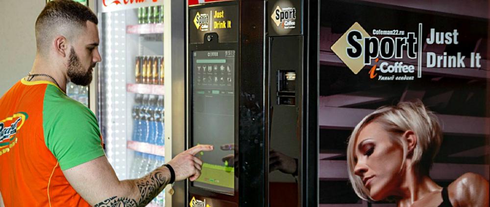 Сеть вендинговых автоматов спортивного питания и напитков